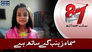 SAMAA Zainab Ke Saath Hai   Kiran Naz   7 se 8   SAMAA TV   10 Jan 2018