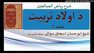 sheikh abu hassaan swati pashto bayan -  د اولاد تربيت - حصه 2