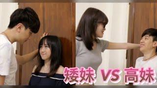 【矮妹 VS 高妹】 戀愛、生活方式大不同! ?