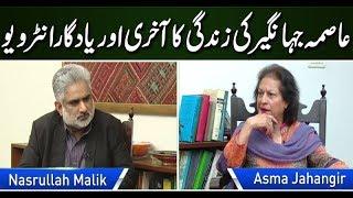Last memorable Interview of Asma Jahangir | Live with Nasrullah Malik 11 Feb 2018