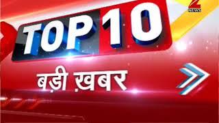 Top 10: NIA starts investigation of Love Jihad in Kerala | केरल में लव जिहाद की जांच शुरू