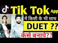 HOW TO MAKE DUET ON TIK TOK APP WITH OTH...mp3