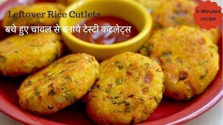 5 मिनट में बचे हुए चावल से बनाये टेस्टी कटलेट   Leftover Rice Cutlet   Cutlet recipe Leftover Cutlet