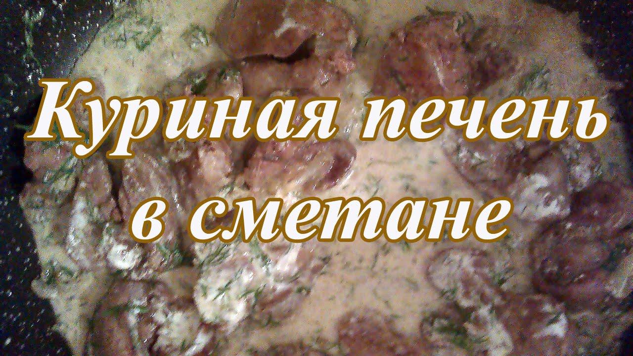 Печень куриная рецепты простые и вкусные видео