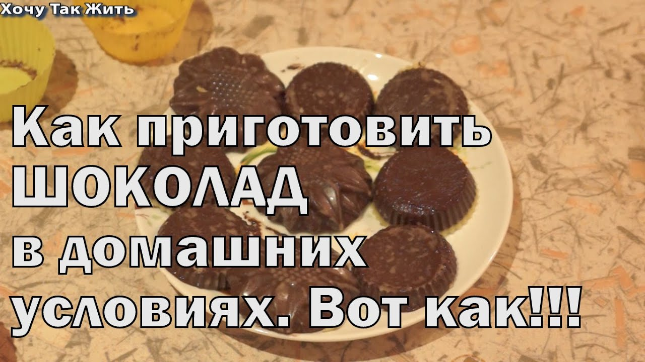 как приготовить шоколад в домашних условиях - Bayan.Tv - Bayana dair. - Video Portal