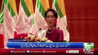 Neo News Headlines Pakistan | 6 pm | 19 September 2017