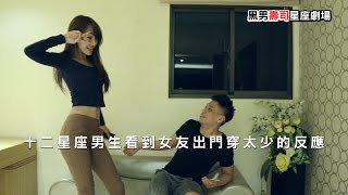 黑男壽司星座劇場-12星座男生看到女友出門穿太少的反應