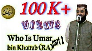 Who Is Umar Bin Khattab (RA) Part 2 - Qazi Mutee Ullah Sahb