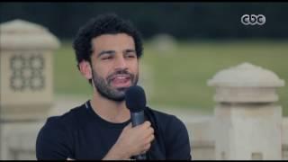 خاص مع لميس | محمد صلاح عن توتي : من احسن الشخصيات اللي قابلتها
