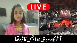 Latest Breaking News Of Kasur Pakistan