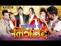New Nepali Live Dohori घलेकि�...mp3