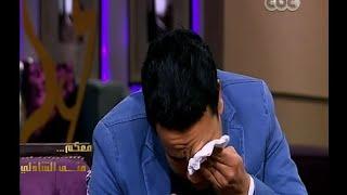 #معكم_منى_الشاذلي | شاهد .. لماذا انهار الفنان سامح حسين من البكاء مع مني الشاذلي