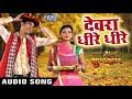 BHOJPURI NEW SUPERHIT SONG - Dewara Dhir...mp3