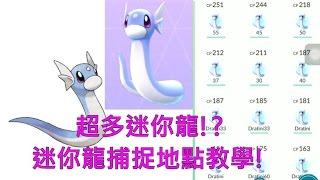 Pokemon Go! : 香港迷你龍捕捉教學 (已過時) (簡介有新地點介紹)