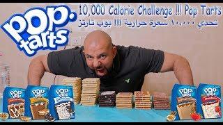10,000 Calorie Challenge Pop Tarts  ||  تحدي ١٠،٠٠٠ سعرة حرارية بوب تارتز