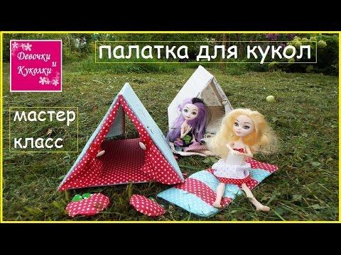 Палатка своими руками для кукол