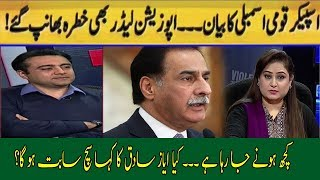 Is There New Twist About to Come iin Pakistan Politics ? News Talk | Neo News