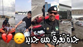 جدة تغرق من جديد بسبب الامطار | سيول جدة 2017 💔☹️