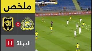 ملخص مباراة النصر والاتحاد في الجولة 11 من الدوري السعودي للمحترفين
