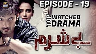 Besharam Ep 19 - 20th September 2016  - ARY Digital Drama
