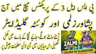 Peshawar Zalmi Vs Quetta Gladiators 2018 PSL 3 Practice Match || Zalmi vs Gladiators PSL 3 Match