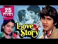Love Story (1981) Full Hindi Movie | Kum...mp3
