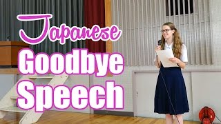 Saying Goodbye to my Japanese High School