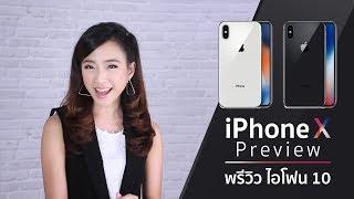 iPhone X (iPhone 10) พรีวิว เจาะลึก - ทำไม Apple ถึงทำแบบนี้กับ iPhone X | iT24Hrs