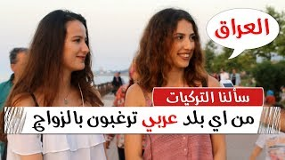 شاهد بنات تركيات يريدون الزواج من شباب عراقيين وعرب شاهد سوف تتفاجئ