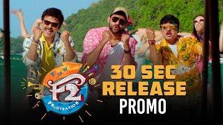 F2 30 Sec Release Promo - Venkatesh, Varun Tej, Tamannah, Mehreen | Anil Ravipudi | Dil Raju