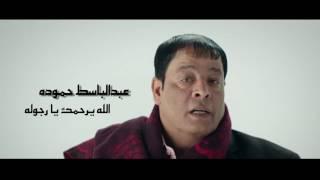 عبد الباسط حمودة - الله يرحمك يا رجوله
