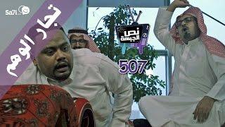 """#صاحي : """"نص الجبهة"""" 507 - تجار الوهم !"""