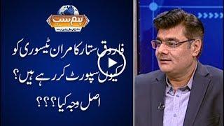 Capital TV; Why Farooq Sattar is supporting Kamran Tessori?