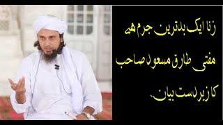 Zina Aik Badtareen Juram he by Mufti Tariq Masood