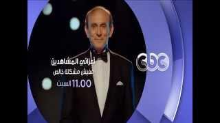 #CBCegy | #CBCPromo | مفيش مشكلة خالص مع محمد صبحي فقط على سي بي سي كل سبت 11 مساءاً