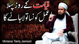 "Molana Tariq Jameel Latest Bayan About ""The Day of Judgement"" 30 December 2017"