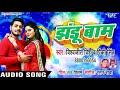 Vishwajit Vishu और Pinki SIngh क�...mp3