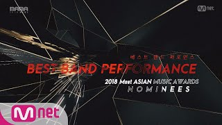 [2018 MAMA] Best Band Performance Nominees