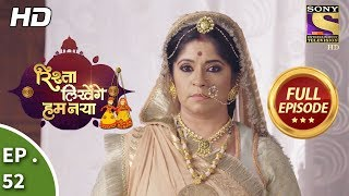 Rishta Likhenge Hum Naya  - Ep 52  - Full Episode -  17th January, 2018