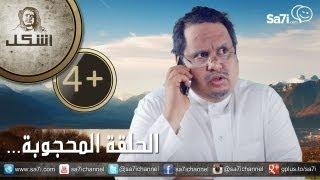 """#صاحي : """"أشكل"""" 4 - الحلقة المحجوبة"""