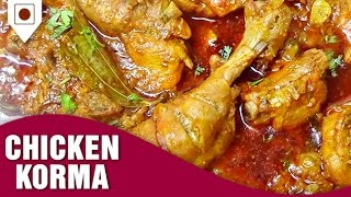 How To Make Chicken Korma Mumbai Restaurants Style | चिकन कोरमा | Easy Cook with Food Junction