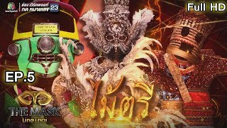 THE MASK LINE THAI   Group ไม้ตรี   EP.5   22 พ.ย. 61 Full HD