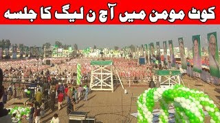 PML-N to hold power show in Kot Momin today | 24 News HD