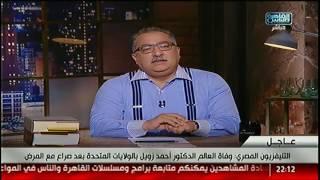 #إبراهيم_عيسى ينعى العالم احمد زويل .. ويروى أحد مواقفه معه!
