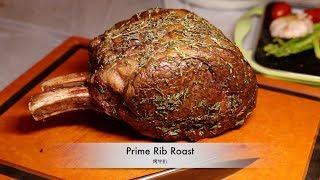 烤牛肋排 (慢煮版) - Prime Rib Roast (Sous Vide)