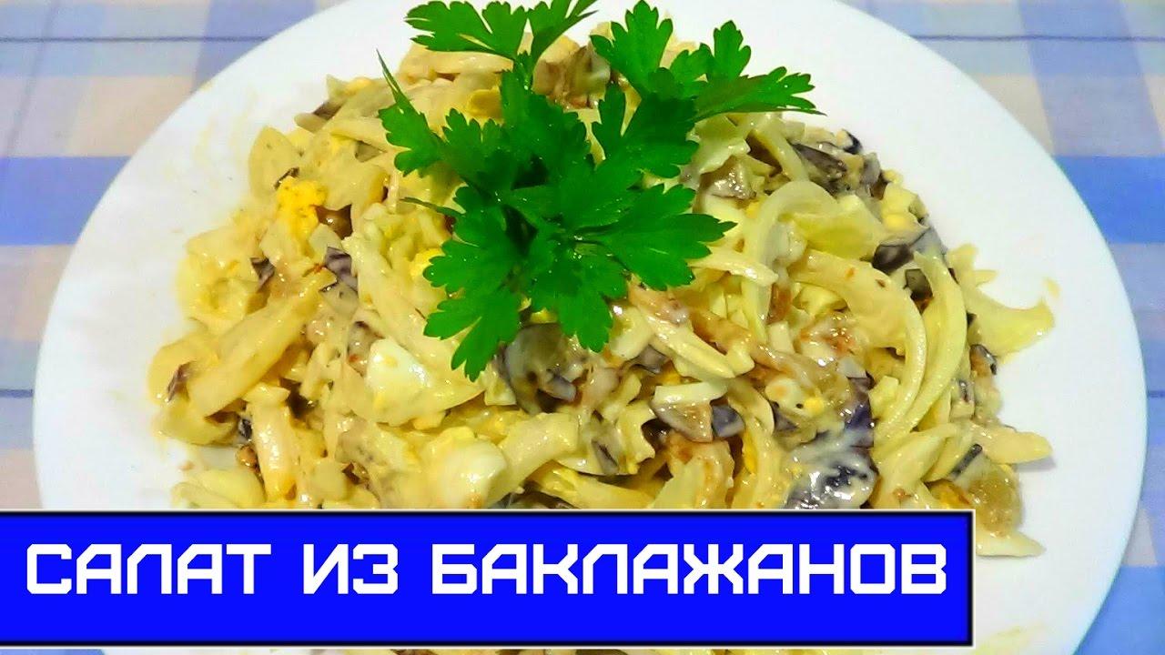 Салат с баклажан простой рецепт