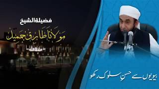 BEHAVE YOUR WIVES WELL Bayan by Maulana Tariq Jameel   Short Clip #5