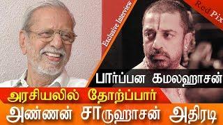 kamal will fail in politics | kamal bother charuhasan on kamal haasan politics | tamil news redpix