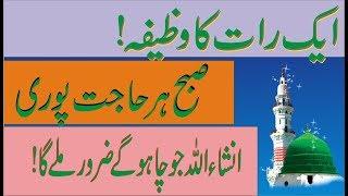 Muslim Prayer For Success  Wazifa For Hajat  Wazifa For Hajat in 1 Night Wazifa For All Hajat