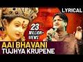 Aai Bhavani Tujhya Krupene - Song by Aja...mp3